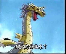 钢铁海龙兽和机械邪龙兽 黑暗四天王