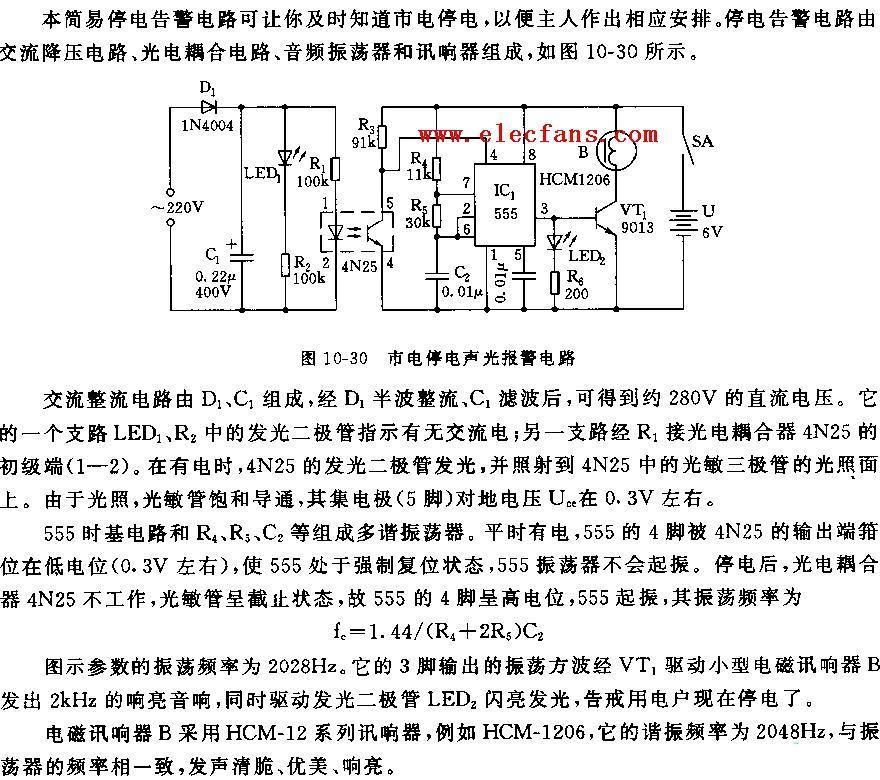 电机负载断线报警器电路图