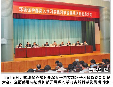 由中华人民共和国环境保护部