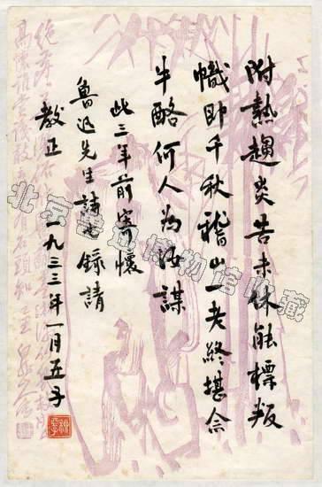 民族魂中国梦书法作品隶书