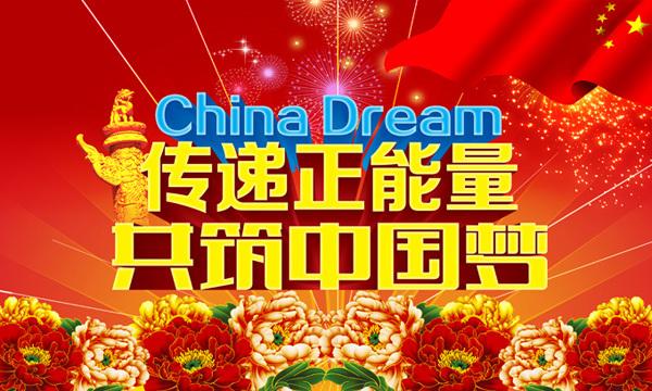 中国梦征文参考资料