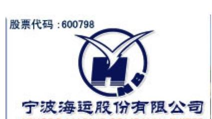 宁波海运集团有限公司