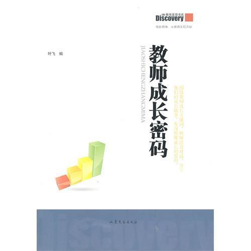 编辑本段书籍简介   作者:叶飞编   出 版 社:山东文艺出版社