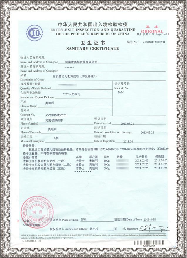 中国检验检疫证.jpg