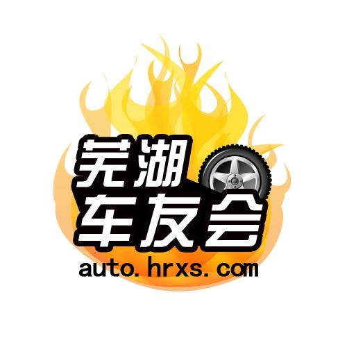 编辑本段编辑本段发展历史   芜湖车友会的前身,是华人心声网旗下