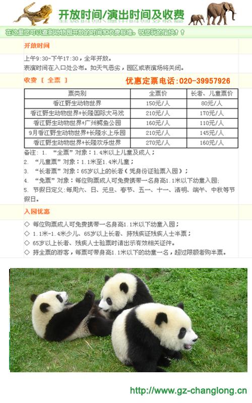 香江野生动物世界儿童天地