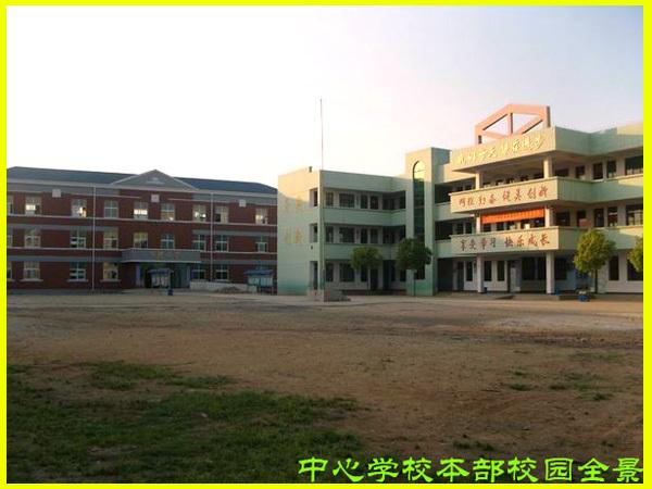 安庆市大观区海口中心学校