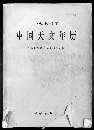 1776年开始,逐年出版《德国天文年历》(已于1959年停刊).图片