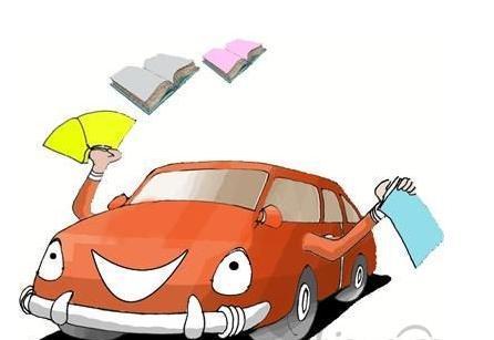机动车驾驶考试
