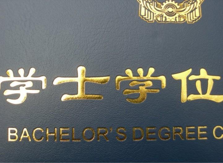 学士学位证书封面自考学士学位