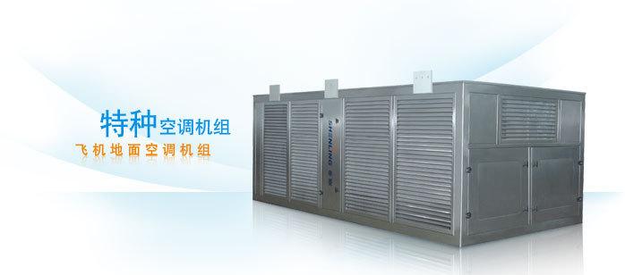 申菱空调:飞机地面空调机组