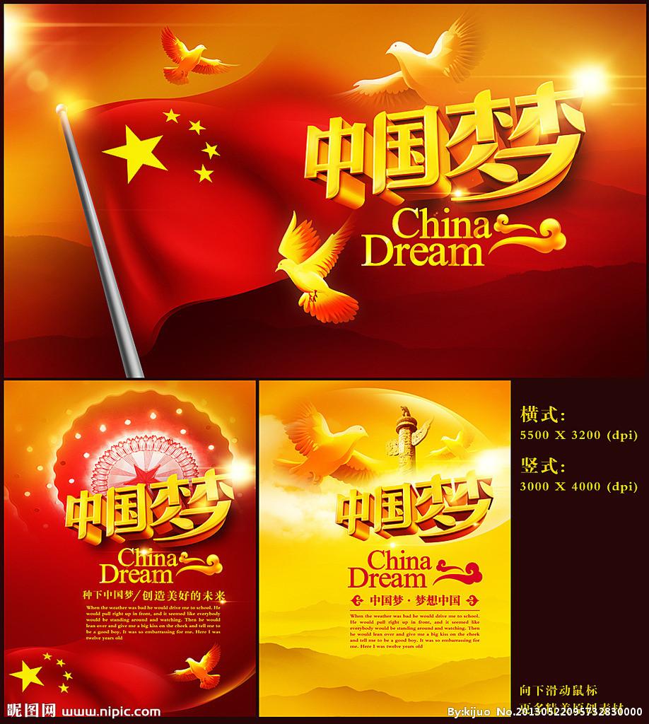 """构成了现阶段""""中国梦""""的基本图景"""