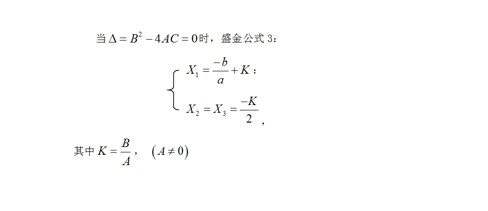 形式的一元三次方程的一般式新求根公式--盛金