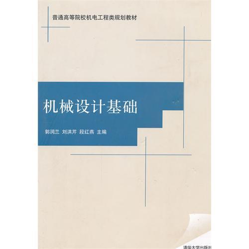 机械设计基础-2010年国防工业出版社出版作者涂小华