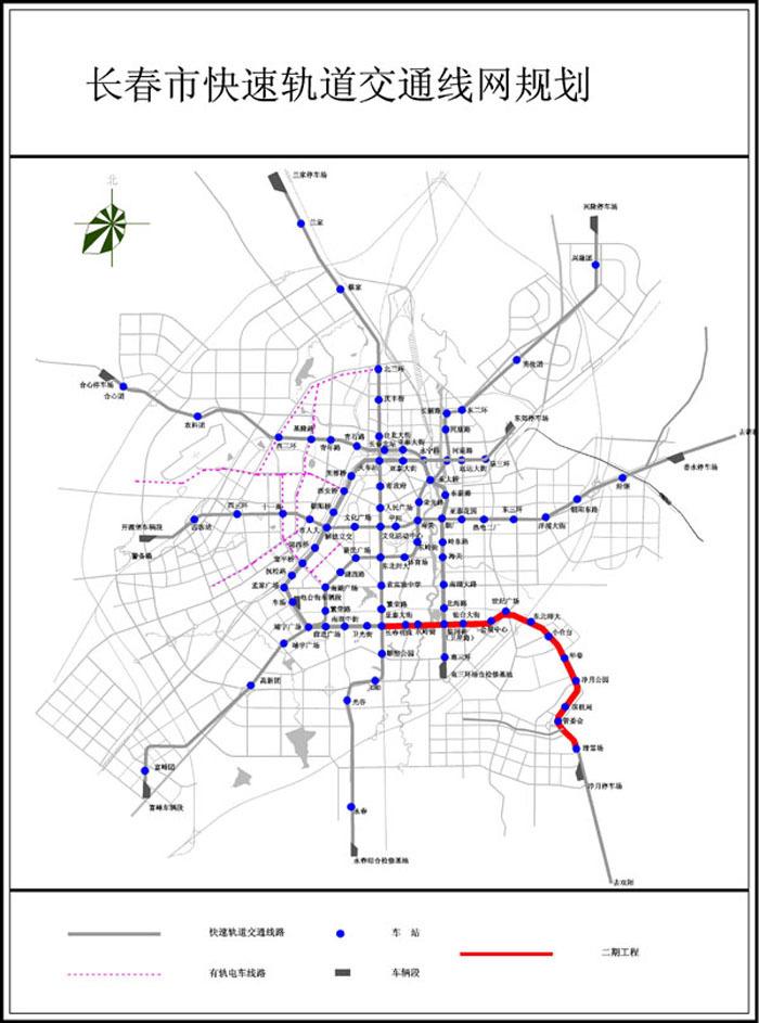 长春市快速轨道交通线网规划 轻轨概况