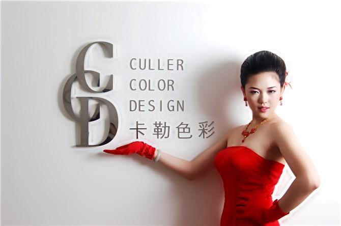 石家庄卡勒色彩国际形象设计学院