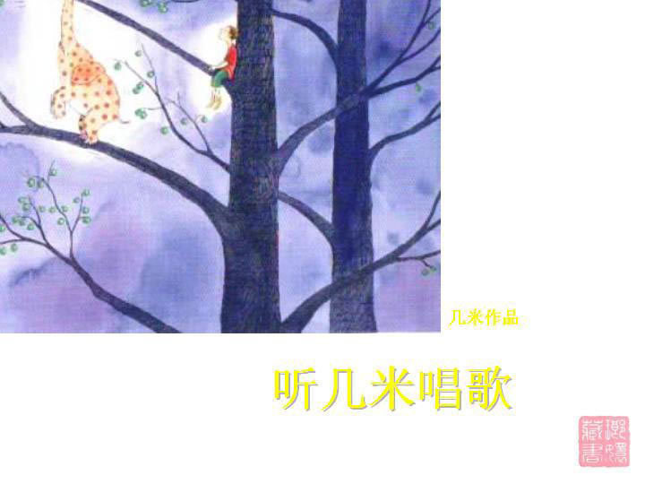台湾画家几米作品 台湾画家几米科幻画 画家几米作品