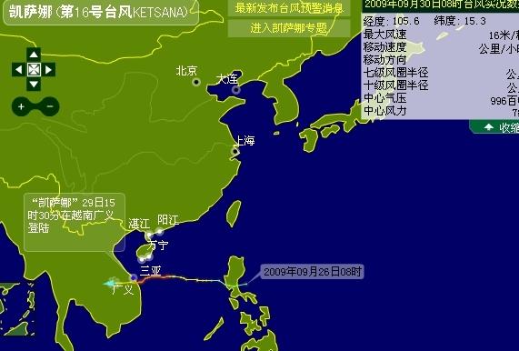 在登陆江门市上川岛前,最高持续风速更高达每小时140公里,达至联合